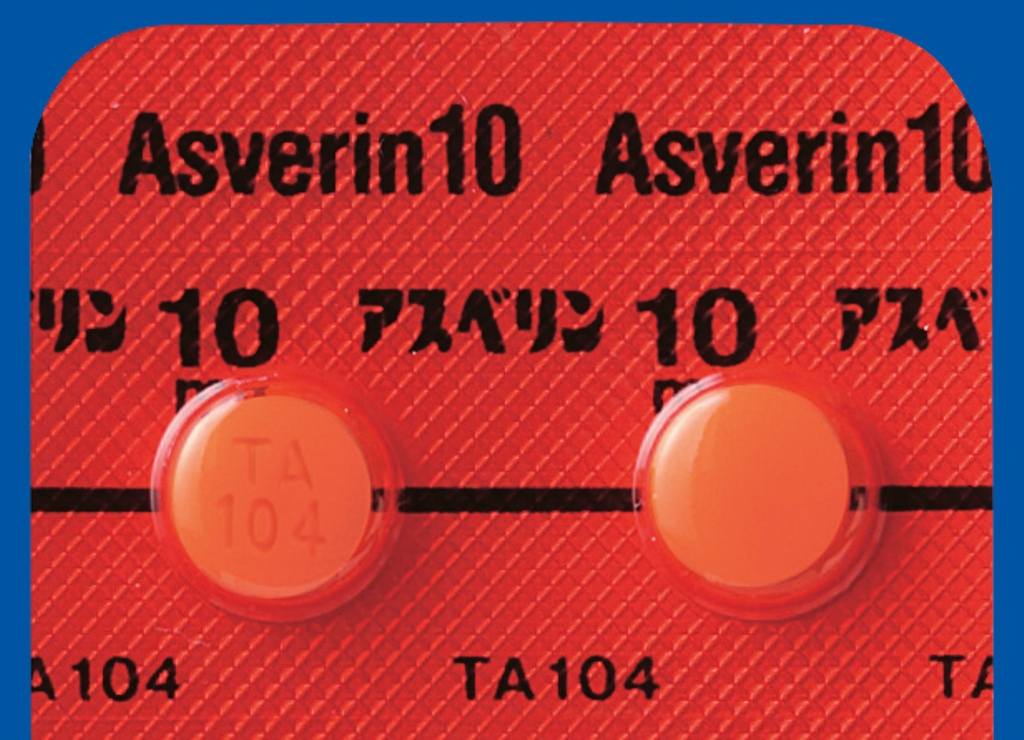 錠 20 アスベリン